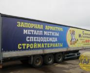 Реклама на тент